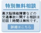 高次脳機能障害の無料相談@所沢・新宿・国分寺