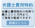弁護士費用特約の利用@所沢・新宿・国分寺