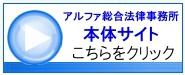 アルファ総合法律事務所・所沢オフィス