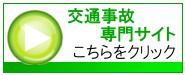 交通事故専門サイト(主担当所沢オフィス)