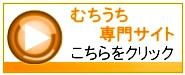むちうち専門サイト(主担当所沢オフィス)